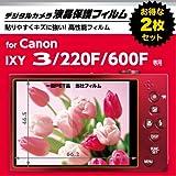【まとめ買いセット】HAKUBA 液晶保護フィルム 【安心便利な2枚組み】 Canon 3/220F/600F 専用 AMDGF-CX3