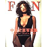 FN―シェイプUPガールズ・中島史恵写真集