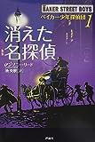 ベイカー少年探偵団〈1〉消えた名探偵 (児童図書館・文学の部屋)