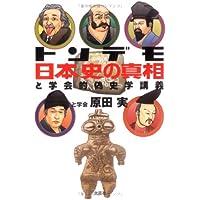 トンデモ日本史の真相