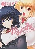 かみのみっ 3 (MFコミックス)