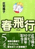 春・飛行(5) (講談社漫画文庫)
