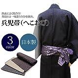 *兵児帯*日本製浴衣によく似合う普段とは一味違う自分を演出兵児帯(へこおび)(3カラー)【B】青緑