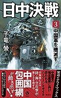 日中決戦 3 -中国軍を殲滅す- (ヴィクトリー・ノベルス)