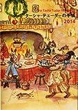 ターシャ・テューダーの手帳2014