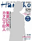 Hanako (ハナコ) 2009年 1/22号 [雑誌]