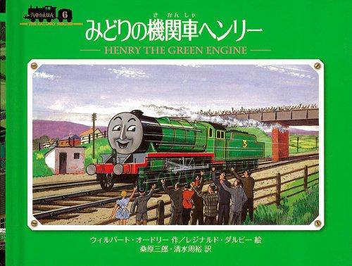 みどりの機関車ヘンリー (ミニ新装版 汽車のえほん)の詳細を見る