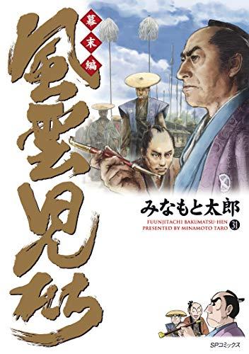 風雲児たち 幕末編 31 (SPコミックス)