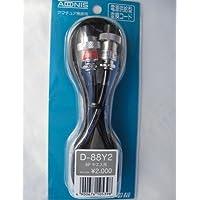 アドニス D-88Y2(D88Y2) アマチュア無線用マイク変換コード ヤエス・スタンダード用