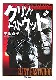 クリント・イーストウッド―アメリカ映画史を再生する男 (ちくま文庫)