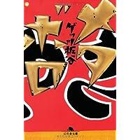 メタボロ (幻冬舎文庫)