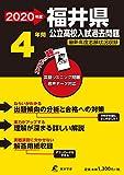 福井県 公立高校入試過去問題 2020年度版《過去4年分収録》英語リスニング問題音声データダウンロード付 (Z18)