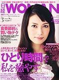 日経 WOMAN (ウーマン) 2013年 03月号 [雑誌]