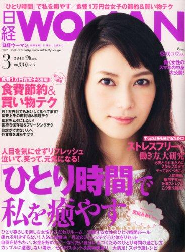 日経 WOMAN (ウーマン) 2013年 03月号 [雑誌]の詳細を見る