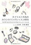 ネイリストの為のカウンセリングレッスンBook ~1から学べる!カウンセリング力とコミュニケーション力~