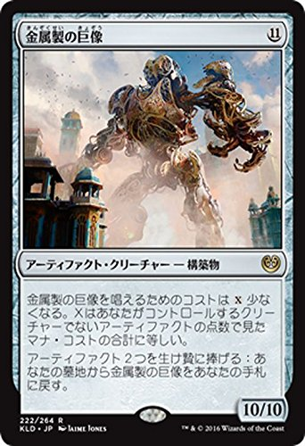 マジック・ザ・ギャザリング 金属製の巨像(レア)/カラデシュ(日本語版)シングルカード KLD-222-R
