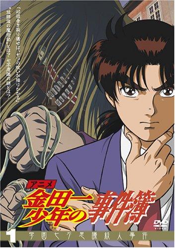 アニメ「金田一少年の事件簿」DVDセレクション Vol.1の詳細を見る