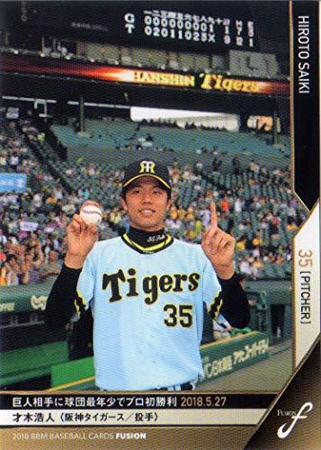 BBM2018 ベースボールカード FUSION レギュラーカード(シークレット版) No.029 才木浩人