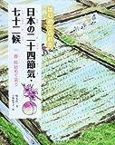 はじめてふれる日本の二十四節気・七十二候〈1〉春 桃始めて笑う 画像