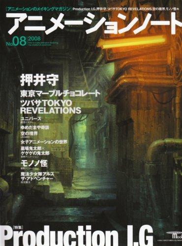 アニメーションノート no.08―アニメーションのメイキングマガジン 特集:Production I.G (SEIBUNDO Mook)の詳細を見る