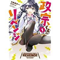 政宗くんのリベンジ: 1 (REXコミックス)