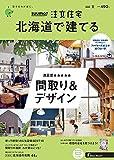 「北海道」 SUUMO 注文住宅 北海道で建てる 2020 夏号