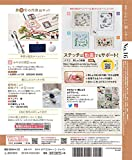 かわいい刺しゅう 16号 [分冊百科] (キット付) 画像