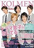 TV LIFE 恋メン 2011 SUMMER Vol.11 (Gakken Mook)