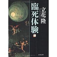 臨死体験 下 (文春文庫)