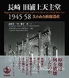 長崎 旧浦上天主堂 1945-58――失われた被爆遺産 画像