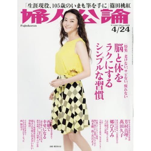 婦人公論 2018年 4/24 号 [雑誌]