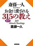 斎藤一人 お金に愛される315の教え (KKロングセラーズ)