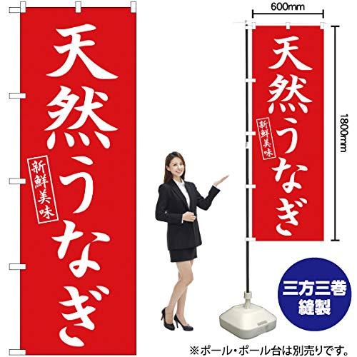 のぼり旗 天然うなぎ 赤 YN-1596(三巻縫製 補強済み)