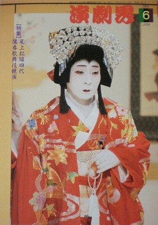【演劇界】2002年6月号 特集尾上松緑四代 [雑誌]