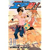 エリアの騎士(30) (講談社コミックス)