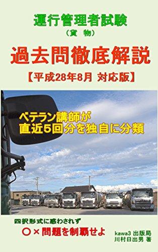 運行管理者試験「過去問徹底解説」平成28年8月対応版