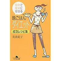 晩ごはんダイエット成功レシピ集―簡単で確実に痩せる (幻冬舎文庫)