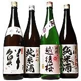 純米酒 4本飲み比べセット 1800ml 4本