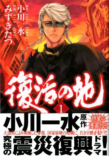 復活の地 1 (MFコミックス フラッパーシリーズ)