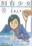 飼育少女 分冊版(5) (モーニングコミックス)