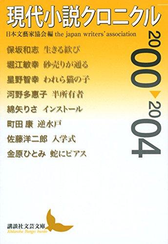 現代小説クロニクル 2000~2004 (講談社文芸文庫)の詳細を見る