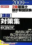 2級建築士設計製図試験課題対策集 平成21年度版 (2009)