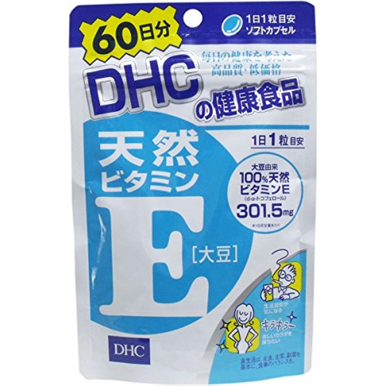抗生物質打撃靄DHC 天然ビタミンE(大豆) 60日分 60粒×1袋入×(2ケース)