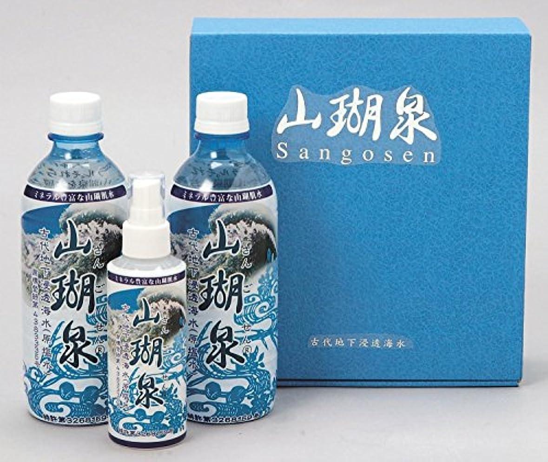乳製品横にコンテスト山瑚泉(化粧水)セット