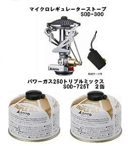 SOTO マイクロレギュレーターストーブSOD-300+パワーガス250トリプルミックスSOD-725T 2缶