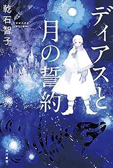 ディアスと月の誓約 (ハヤカワ文庫JA)