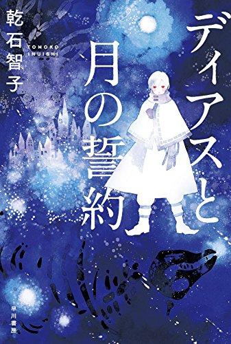 ディアスと月の誓約 (ハヤカワ文庫JA)の詳細を見る