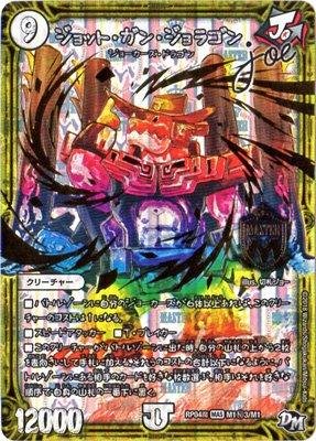 デュエルマスターズ新4弾/DMRP-04魔/M1/秘3/SS/ジョット・ガン・ジョラゴン joe