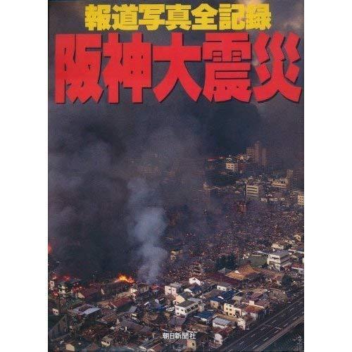報道写真全記録―阪神大震災の詳細を見る