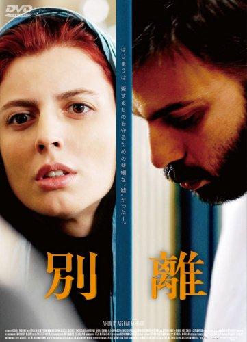 別離 [DVD]の詳細を見る